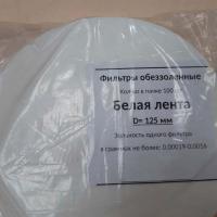 Фильтры обеззоленные ФС (белая лента) - фото