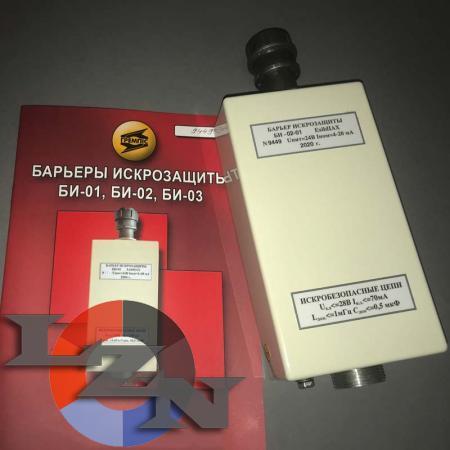 Барьер искрозащитный БИ-02 - фото №1
