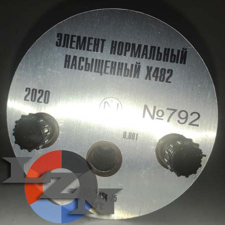 Нормальный элемент насыщенный Х482 - фото №4