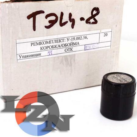 Ремкомплект У-19.002.56 - общий вид