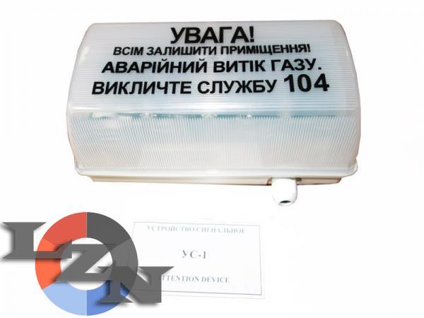 Устройство сигнальное УС-1 фото3